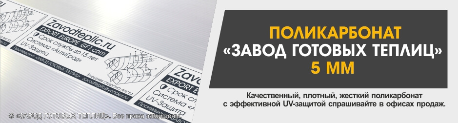 белгородский завод теплиц